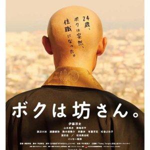 I Am a Monk (2015) photo