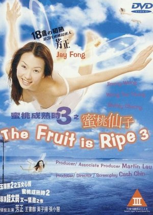 The Fruit Is Ripe 3 (1999) poster