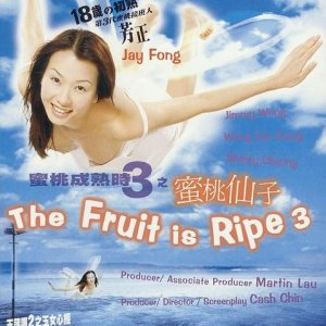 The Fruit Is Ripe 3 (1999) photo