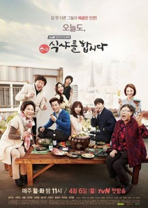 Let's Eat 2 (2015) poster