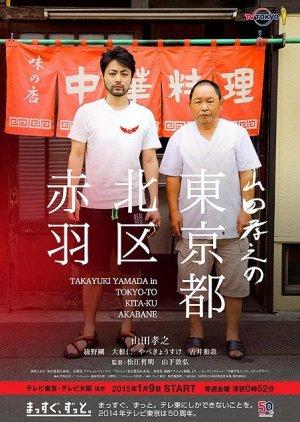 Takayuki Yamada in Tokyo-to Kita-ku Akabane (2015) poster