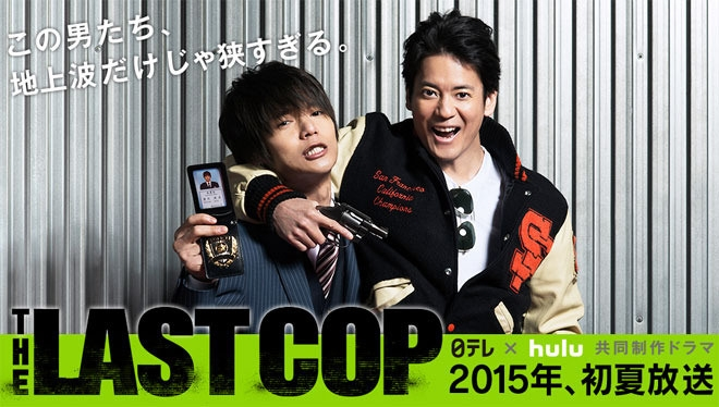 The Last Cop Season 1 (2015) Subtitle Indonesia