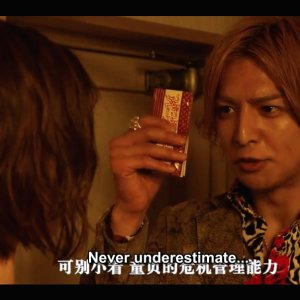 The Mole Song: Undercover Agent Reiji (2014) photo