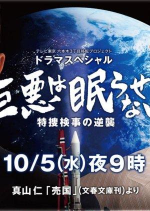 Kyoaku wa Nemurasenai (2016) poster