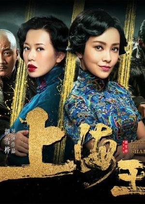 Lord of Shanghai 2 (2019) poster
