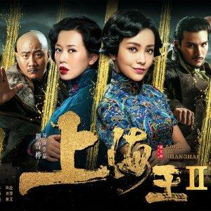 Lord of Shanghai 2 (2019) photo