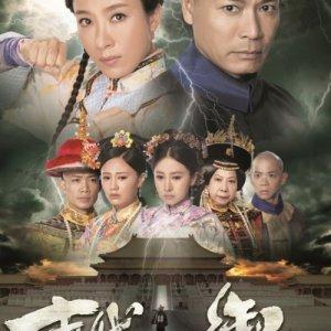 The Last Healer in Forbidden City (2016) - Episodes - MyDramaList