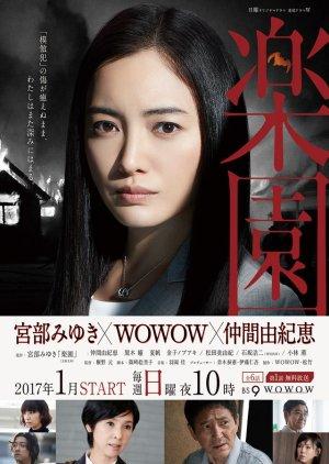 Rakuen (2017) poster