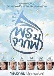 Plan to watch Thai movie 2016/17