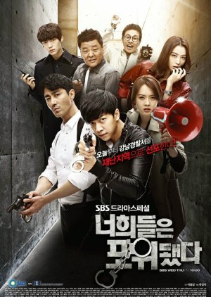 You're All Surrounded (2014) poster