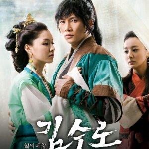 Kim Soo Ro Episode 1