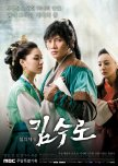 Historical Korean drama