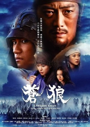 Genghis Khan: To the Ends of the Earth and Sea (2007) poster