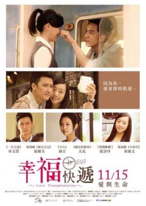 Love Transplantation  (2013) poster