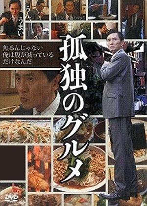 Kodoku no Gurume