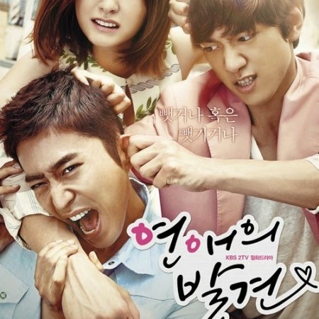 Discovery of Romance Episode 1