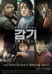 Korean movies