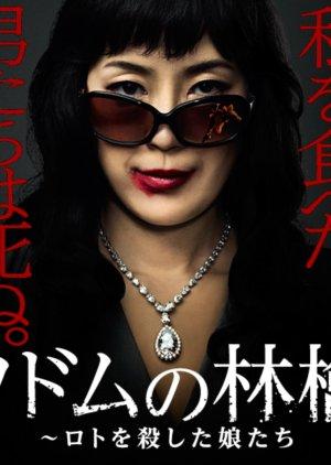 Sodom no Ringo (2013) poster