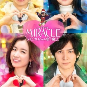 Miracle: Devil Claus' Love and Magic (2014) photo