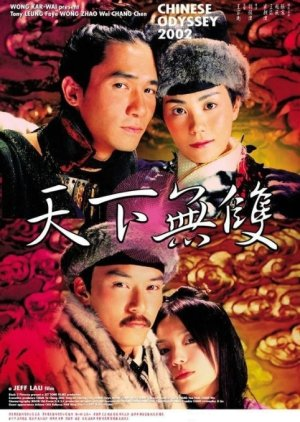 Chinese Odyssey (2002) poster
