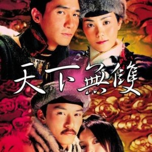 Chinese Odyssey (2002) photo