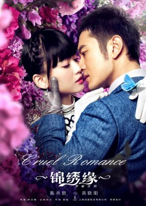 Cruel Romance (2015)