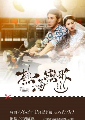 Once Upon a Time in Beitou (2014) poster