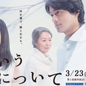 Watashi to Iu Unmei ni Tsuite (2014) photo