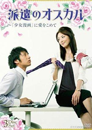 Haken no Oscar (2009) poster