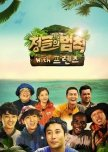 Law of the Jungle with Friends