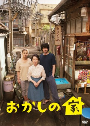 Okashi no Ie (2015) poster