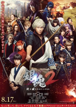 Gintama 2: Rules Are Meant To Be Broken Live Action Sub Indo thumbnail