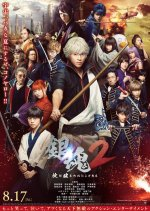 Gintama 2: Rules Are Meant To Be Broken