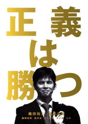 Seigi wa Katsu