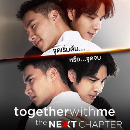Together With Me: The Next Chapter (2018) photo