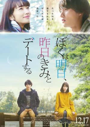 Tomorrow I Will Date With Yesterday's You (2016) poster