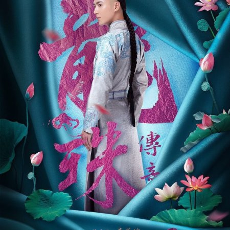Legend of the Dragon Pearl: The Indistinguishable Road (2017) photo