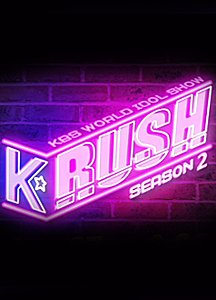 K-RUSH: Season 2 (2017) photo