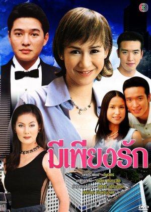 Mee Pieng Ruk (2000) poster