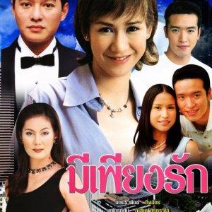 Mee Pieng Ruk (2000) photo
