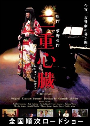 Nijushinzo (2008) poster