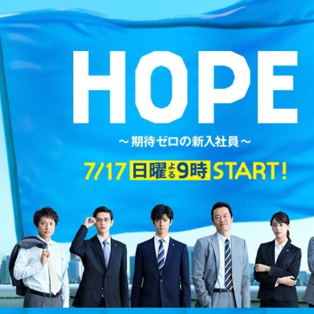 Hope - Kitai Zero no Shinnyu Shain (2016) photo
