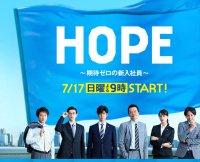 Hope - Kitai Zero no Shinnyu Shain