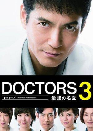 DOCTORS 3 Saikyou no Meii (2015) poster