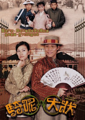 A Case of Misadventure (2002) poster