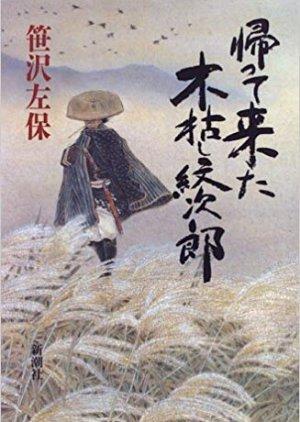 Kaettekita Kogarashi Monjiro (1993) poster