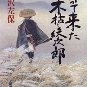 Kaettekita Kogarashi Monjiro (1993) photo
