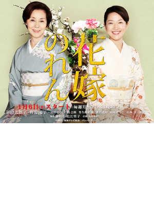 Hanayome no Ren 3 (2014) poster
