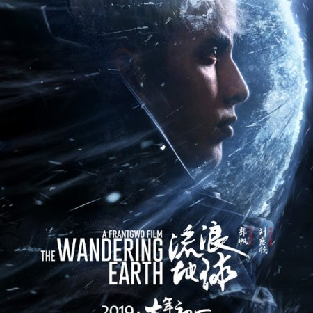 The Wandering Earth (2019) photo