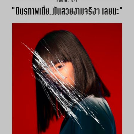 Girl from Nowhere: The Series (2018)